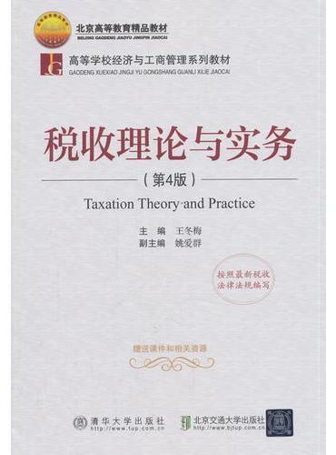 税收理论与实务(第4版)