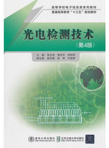 光电检测技术(第4版)