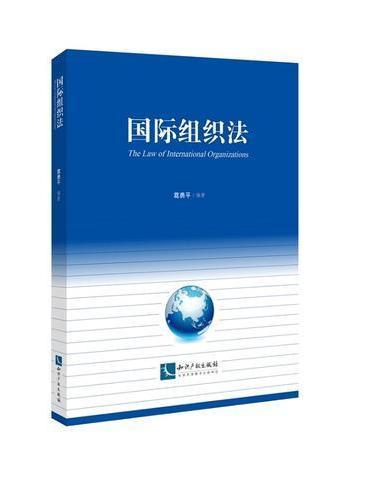 国际组织法