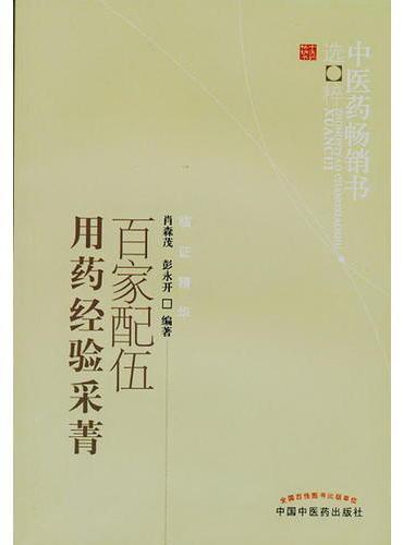 百家配伍用药经验采菁--中医药畅销书选粹