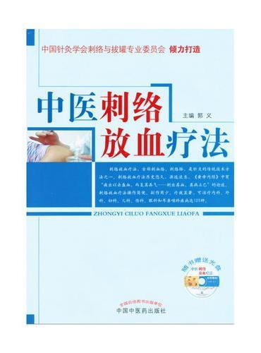 中医刺络放血疗法(专著)