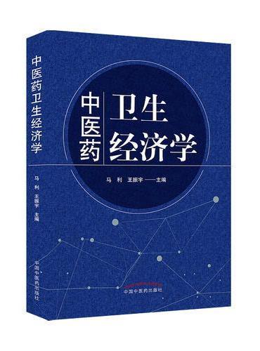 中医药卫生经济学