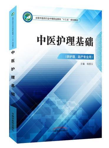 中医护理基础——中职十三五规划
