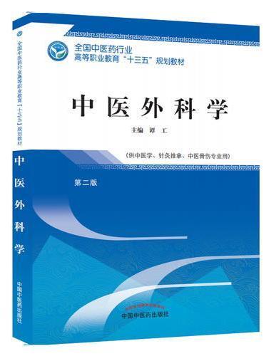 中医外科学——高职十三五规划