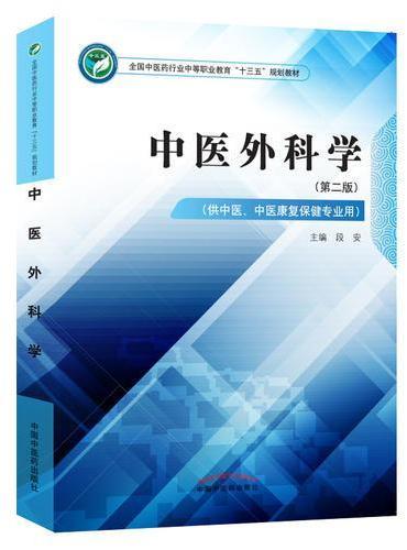 中医外科学——中职十三五规划
