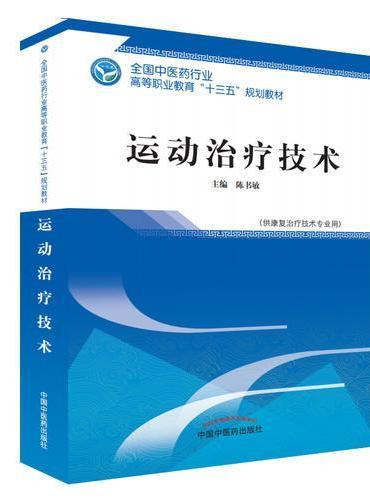 """运动治疗技术·全国中医药行业高等职业教育""""十三五""""规划教材"""