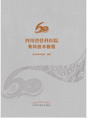 四川省骨科医院骨科技术教程