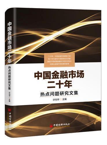中国金融市场二十年 热点问题研究文集