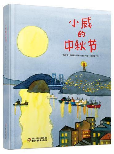 中少阳光图书馆-小威的中秋节