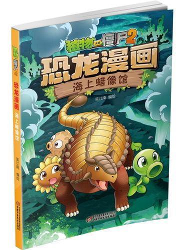 植物大战僵尸2·恐龙漫画 海上蜡像馆[6-12岁]