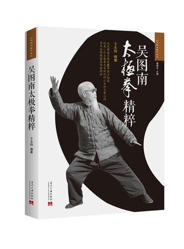 吴图南太极拳精粹(2版)