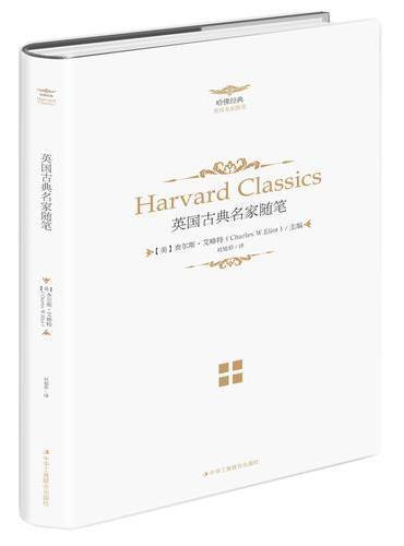 人生必读的哈佛经典——英国古典名家随笔