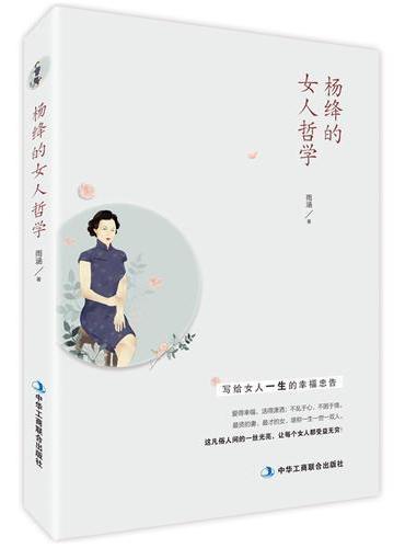 """杨绛的女人哲学(经典畅销书)最贤的妻,最才的女。杨绛先生105年的人生经历凝聚成一粒粒珍珠,散发着睿智的光芒,成为""""这凡俗人间的一丝光亮""""。聆听杨绛先生的忠告,活出女人最精彩的人生。"""