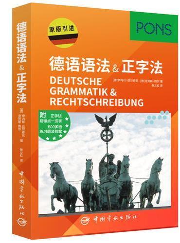 德语语法&正字法(德国PONS原版引进)(附正字法+易错点一览表+练习题及答案)