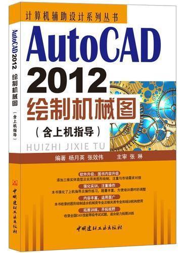 AutoCAD 2012绘制机械图(含上机指导)