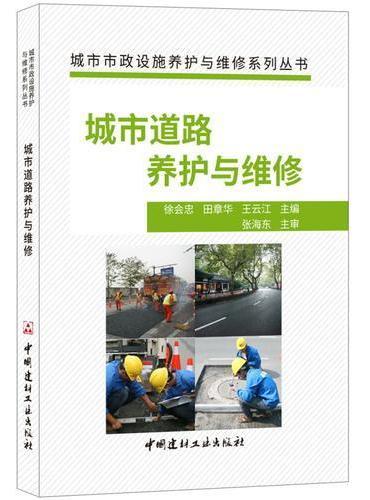 城市道路养护与维修·城市市政设施养护与维修系列丛书
