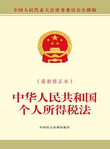 中华人民共和国个人所得税法(最新修正本)