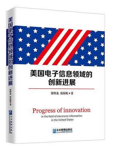 美国电子信息领域的创新进展