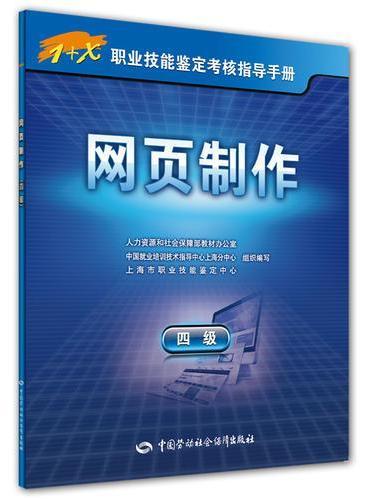网页制作(四级)——1+X职业技能鉴定考核指导手册