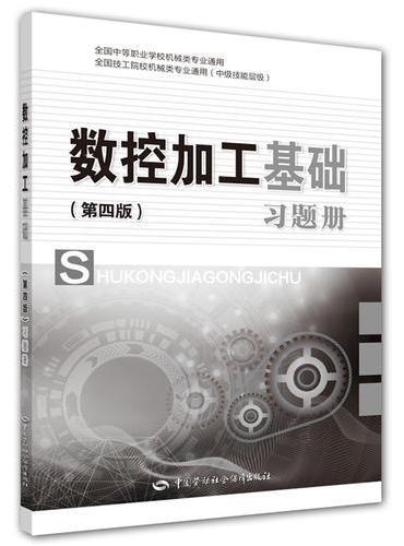 数控加工基础(第四版)习题册