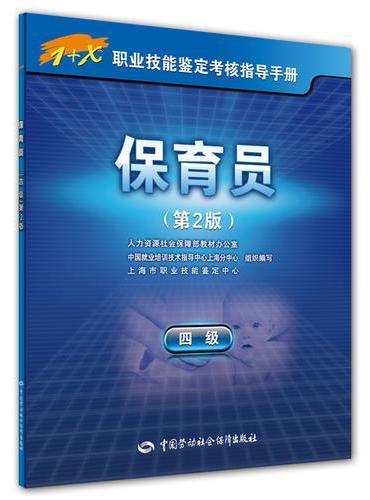 保育员(四级)第2版—1+X职业技能鉴定考核指导手册