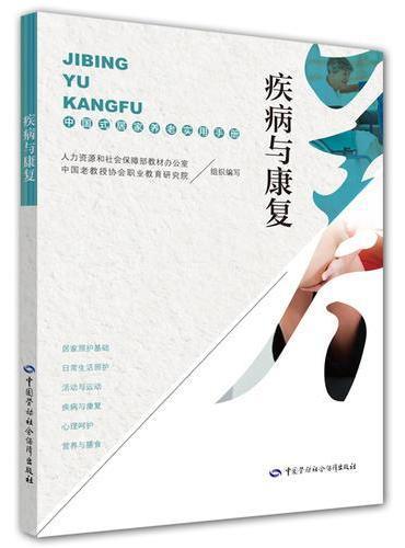 疾病与康复——中国式居家养老实用手册