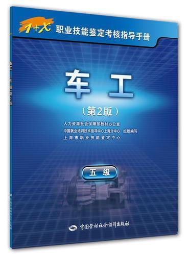 车工(五级)第2版——1+X职业技能鉴定考核指导手册