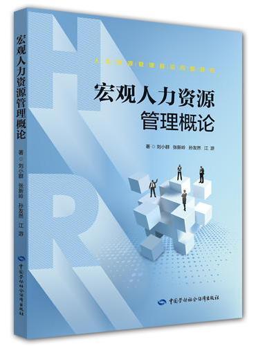 宏观人力资源管理概论
