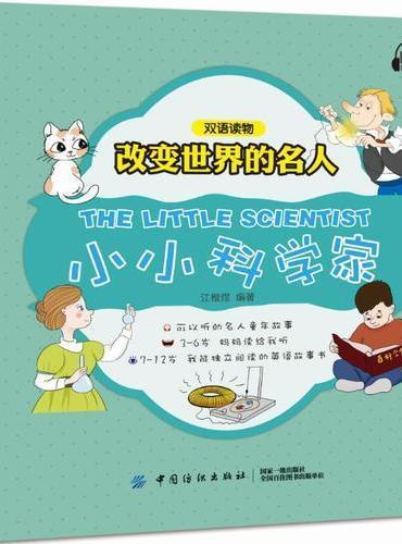 改变世界的名人双语读物 小小科学家