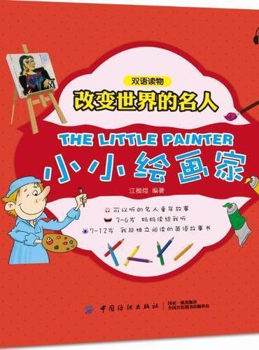 改变世界的名人双语读物 小小绘画家