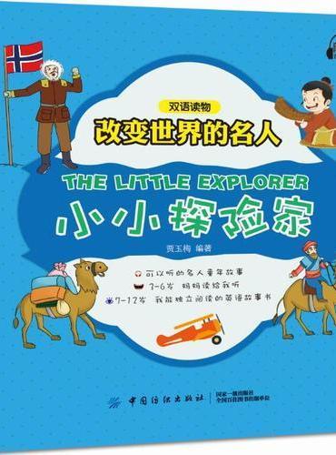 改变世界的名人双语读物 小小探险家