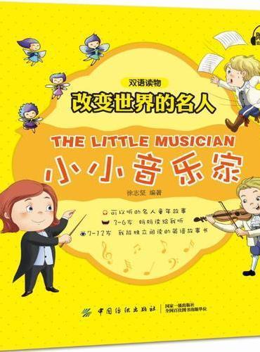 改变世界的名人双语读物 小小音乐家