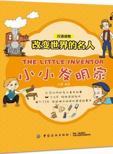 改变世界的名人双语读物 小小发明家