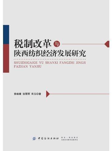 税制改革与陕西纺织经济发展研究