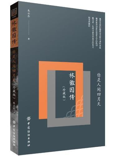 你是人间四月天:林徽因传(珍藏版)