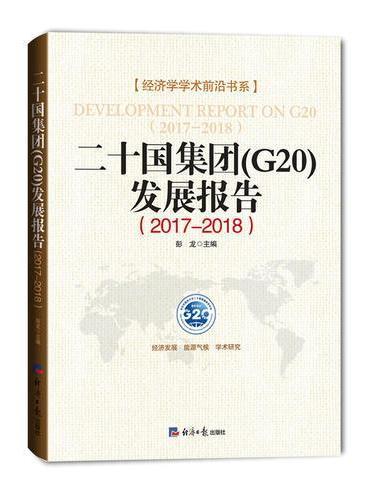 二十国集团(G20)发展报告(2017-2018)