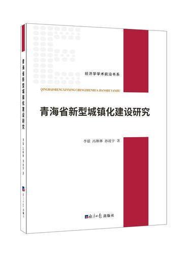 青海省新型城镇化建设研究