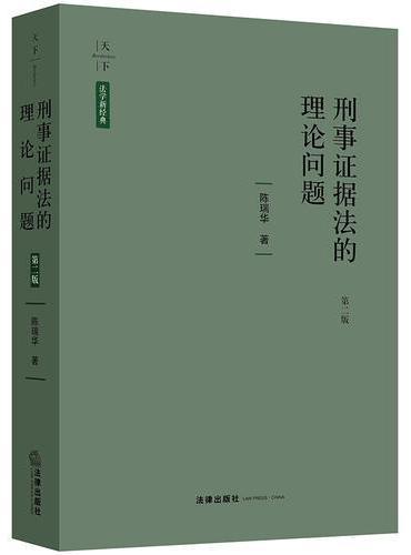 天下·法学新经典 刑事证据法的理论问题(第二版)