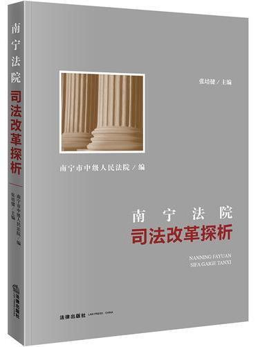 南宁法院司法改革探析