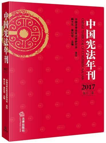 中国宪法年刊(2017·第十三卷)