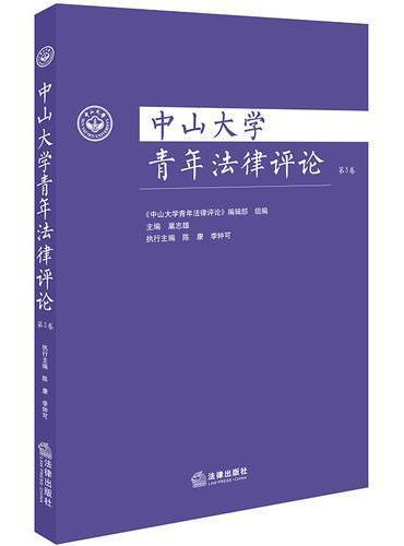 中山大学青年法律评论(第三卷)