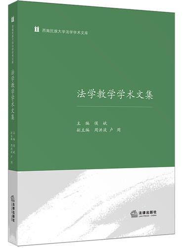法学教学学术文集
