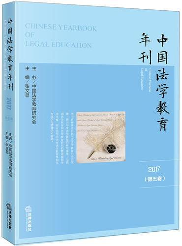 中国法学教育年刊(2017·第五卷)