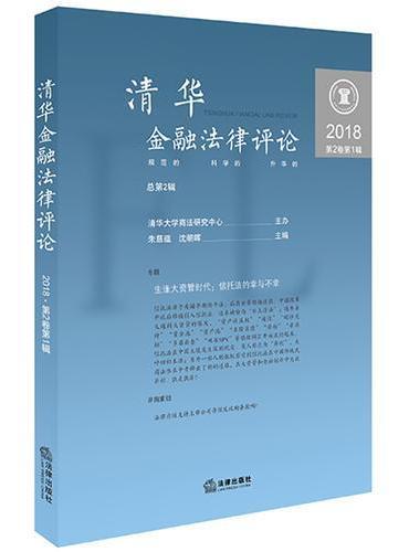 清华金融法律评论(2018.第2卷.第1辑)