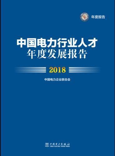 中国电力行业人才年度发展报告2018