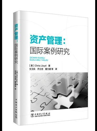 资产管理:国际案例研究