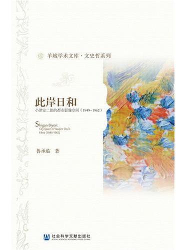 此岸日和:小津安二郎的都市影像空间(1949-1962)