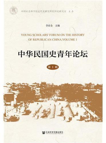 中华民国史青年论坛 第1辑