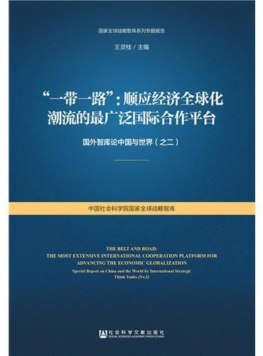 """""""一带一路"""":顺应经济全球化潮流的最广泛国际合作平台"""