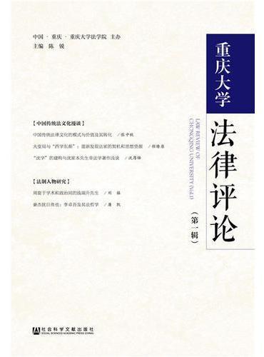 重庆大学法律评论(第一辑)